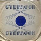 И.Гайдн - Симфония #1, #45 - LP
