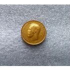 10 рублей 1911 г. ЭБ