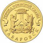 10 рублей Хабаровск ГВС 2015 г. UNC Из мешка