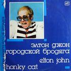 LP Elton John - Honky Cat / Элтон Джон - Городской бродяга (1987) дата записи: 1971-1972