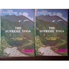 Свами Венкатесананда. Высшая йога. В 2 томах. /Swami Venkatesananda. The Supreme yoga. India 1995г./