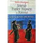 Бумажные деньги еврейских общин - на CD