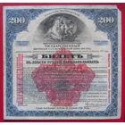 Билет государственного внутреннего 4 1/2  % выигрышного займа 1917 года.