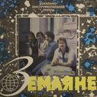 """ЕР Вокально-инструментальная группа """"ЗЕМЛЯНЕ"""" - Красный конь (1979)"""