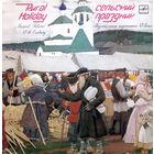 LP СЕЛЬСКИЙ ПРАЗДНИК (музыкальные картинки XIX века). Нар. песни, частушки, пляски, наигрыши (1983)
