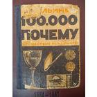 Ильин М. (Маршак Илья Яковлевич) 100 000 почему. 1934 год.