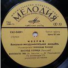 """EP ВИА """"ИВЕРИЯ"""" - Песня о Грузии (1975)"""