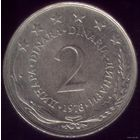 2 Динара 1978 год Югославия