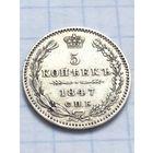 5 копеек 1847