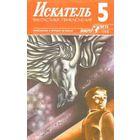 Искатель. 1988 #5