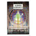 Бэббитт Э. Принципы света и цвета. Исцеляющая сила цвета. 1996г.