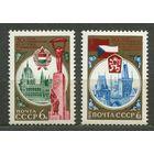 30-летие освобождения Республик. 1975. Полная серия 2 марки. Чистые