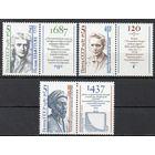 Выдающиеся ученые СССР 1987 год (5874-5876) серия из 3-х марок с купонами