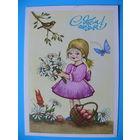 Лановая А., С днем ангела! 1992, чистая (дети, бабочка, ромашки).