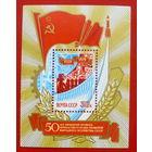 СССР. 50 лет принятию первого пятилетнего плана развития народного хозяйства СССР. ( Блок ) 1979 года.