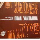 LP Оркестр п/у ПОЛА УАЙТМЕНА. Из истории джаза (1979)