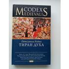 Присцилла Ройал    Тиран духа // Серия:  Codex Medievalis