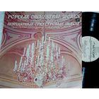 LP Популярные оркестровые пьесы, ОБТ CCCР, дир.Б.Хайкин (1972)