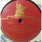 78 об. для патефона К. Шульженко - Записка / Встречи (1940)