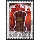 СССР 1977г 30 лет независимость Индии гаш.