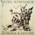 LP Игорь Куприянов(ех-Черный кофе) и группа Кофеин - Попытка к бегству