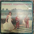 LP Tercet Egzotyczny - Tercet Egzotyczny (1969)