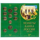 Россия, набор юбилейных монет 1999-2001 годов