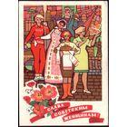 1973 год М.Папулин Слава советским женщинам!