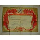 Почетная Грамота в честь 23 съезда КПСС от Беллесстройторга