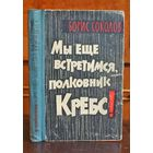 """Соколов Б. """"Мы еще встретимся, полковник Кребс!"""" (Абхазская повесть) 1963г."""
