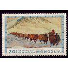 1 марка 1975 год Монголия Караван 968