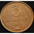 3 копейки 1989