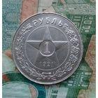 1 рубль 1921 г АГ Сохран!!! Полуточка (2)
