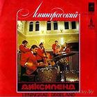 LP Ленинградский диксиленд - Горячий корнет, Джипс блюз и другие (10 треков) (1979)