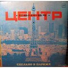 LP Центр - Сделано в Париже (1990)