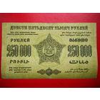 250 000 рублей. 1923г. Фед. С.С.Р. Закавказья.