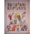 Детский юмористический Журнал Веселые картинки сентябрь 1990г
