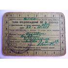 Талон предупреждений водителя 1967 год