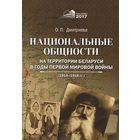 Национальные общности на территории Беларуси в годы Первой мировой войны