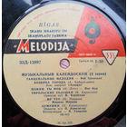 """10"""" Квартет Аккорд, Уно Найссоо, орк.Вайнштейна в: Музыкальный калейдоскоп - 1 серия  (1964)"""