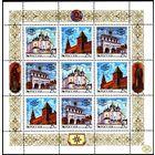Россия 1993, 4 июня. Новгородский кремль Архитектура ЛИСТ (С)