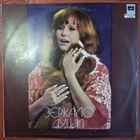 LP АЛЛА ПУГАЧЕВА - Зеркало души (1 пластинка Бубен шамана) (1977)