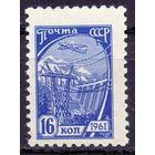 СССР 1961 2432 Стандарт, индустриализация MNH