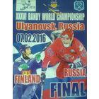 2016 год Финляндия--Россия--финал ЧМ по хоккею с мячом