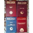Рене Генон:  5 книг. 2002- 2012г. Цена указана за весь комплект!