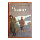 """Яков Наумов """"Чекистка"""" (1963)"""