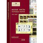 СК - Малые листы марок 1961-2007 гг - на CD
