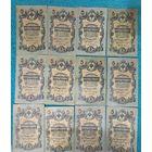 Боны 5 рублей 1909 год разные кассиры