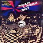"LP Gaetano Alberto 'Guy' Lombardo & Royal Canadians / Гай Ломбардо и его оркестр - ""Орхидеи в лунном свете"" (1983)"