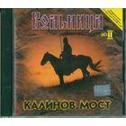 CD Калинов Мост - Вольница. Диск II (1998)